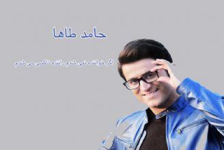 حامد طاها : اگر خواننده نمی شدم راننده تاكسی می شدم