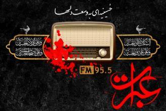 پخش برنامه عبرات از رادیو محرم