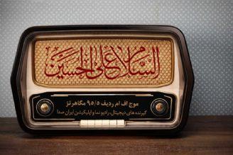 پخش مقتل  خوانی حضرت اباعبدالله الحسین (ع) از رادیو محرم