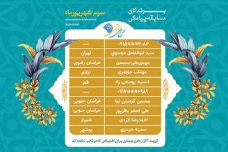 اعلام برندگان مسابقه پیامکی روز چهار شنبه 3 شهریور ماه طرح ملی قرآنی 1455