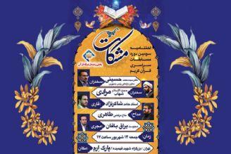 پخش زنده اختتامیه سومین دوره مسابقات قرآنی «مشکات» از رادیو قرآن