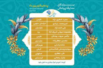 اعلام برندگان مسابقه پیامکی روز جمعه 5 شهریور ماه طرح ملی قرآنی 1455