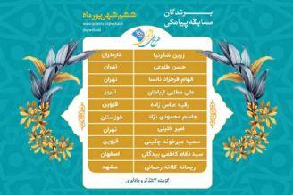 اعلام برندگان مسابقه پیامکی روز شنبه 6 شهریور ماه طرح ملی قرآنی 1455
