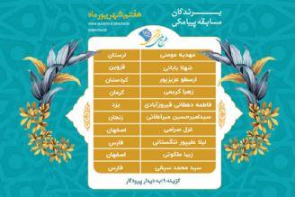 اعلام برندگان مسابقه پیامکی روز یکشنبه 7 شهریور ماه طرح ملی قرآنی 1455