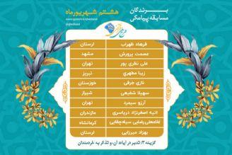 اعلام برندگان مسابقه پیامکی روز دوشنبه 8 شهریور ماه طرح ملی قرآنی 1455