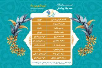 اعلام برندگان مسابقه پیامکی روز سه شنبه 9 شهریور ماه طرح ملی قرآنی 1455