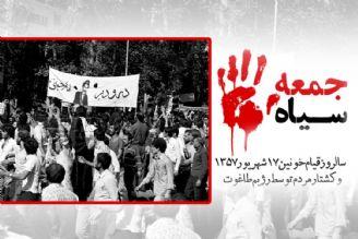 گرامیداشت شهدای 17 شهریور در رادیو تهران