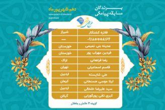 اعلام برندگان مسابقه پیامکی روز چهار شنبه 10 شهریور ماه طرح ملی قرآنی 1455
