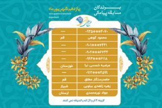 اعلام برندگان مسابقه پیامکی روز پنج شنبه 11 شهریور ماه طرح ملی قرآنی 1455
