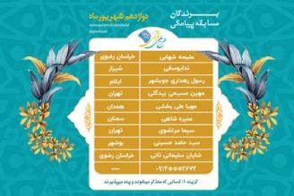 اعلام برندگان مسابقه پیامکی روز جمعه 12 شهریور ماه طرح ملی قرآنی 1455