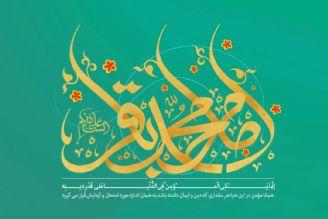 «نورباران» ویژه میلاد امام محمد باقر(ع) از رادیو تهران