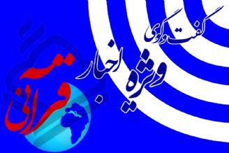 پخش برنامه گفتوگوی ویژه اخبار قرآنی از رادیو قرآن