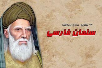 سلوك سلمان در حكومت یادآور امام علی(ع) است