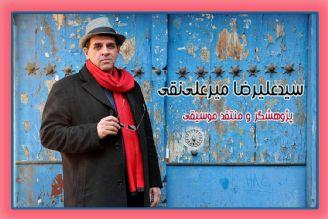 میزبانی محمد صالح علاء از پژوهشگر موسیقی؛ سیدعلیرضا میرعلینقی