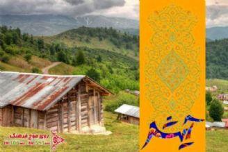 آشنایی با روستای بره فراخ  همدان در « آیش» رادیو فرهنگ
