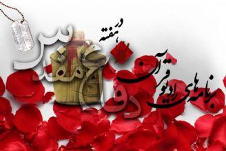 ویژه برنامه های رادیو قرآن در هفته دفاع مقدس