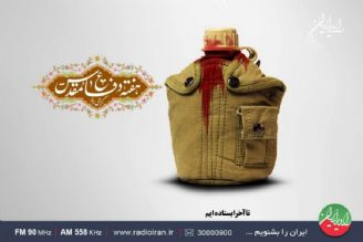 روایت «خیابان ایران» در رادیو ایران