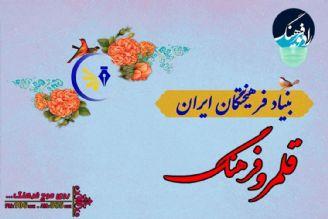 معرفی بنیاد فرهیختگان ایران در برنامه «قلمرو فرهنگ»