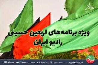 ویژه برنامههای شبكه رادیویی ایران در اربعین حسینی