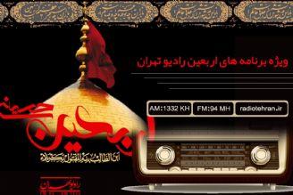 «به تو از دور سلام» ویژه اربعین حسینی از رادیو تهران
