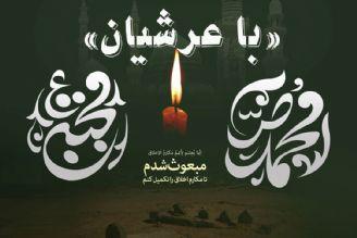 «با عرشیان» ویژه برنامه رادیو تهران در روز  28 صفر