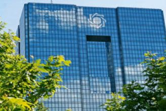 دوگانگی در طرح اصلاح بانک مرکزی؛ افزایش یا کاهش فساد و رانت