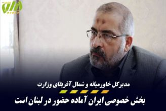 2 مشکل بزرگ در تعامل با مصر/ارسال چندمحموله سوخت دیگربه لبنان/علت فعال نبودن سفارت ایران درلیبی