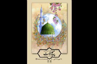 نمایشگاه «پیامبر رحمت» در موزه هنرهای دینی امام علی برگزار میشود