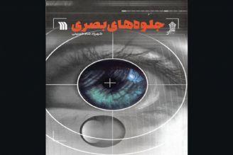 کتاب «جلوههای بصری» منتشر شد