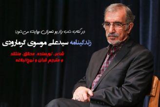 100 دقیقه از زندگینامه و خاطرات علی موسوی گرمارودی در كتاب شب رادیو تهران