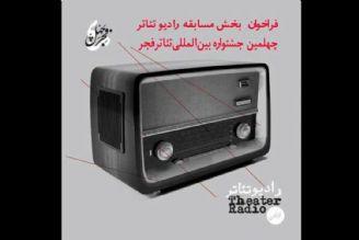 فراخوان مسابقه رادیو تئاتر جشنواره بینالمللی تئاتر فجر منتشر شد
