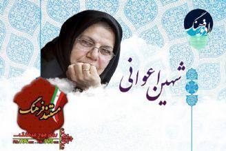 مستند زندگی شهین اعوانی در برنامه «مستند فرهنگ» رادیو فرهنگ