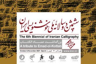 نعیم جوادی: خوشنویسی ظرفیت گفتگو با سایر هنرها را دارد.