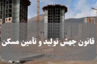 سخنگوی كمیسون عمران مجلس از شرایط ثبت نام مجردها در طرح نهضت ملی مسكن خبر داد