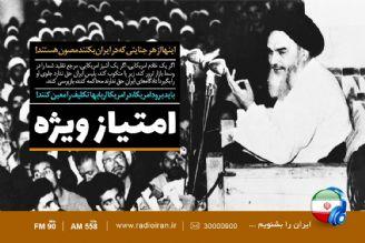 راز «امتیاز ویژه» در رادیو ایران